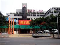 重庆第十三人民医院