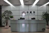 北京中建华投资顾问有限公司重庆分公司