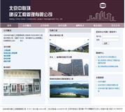 北京中联环建设工程管理有限公司重庆分公司