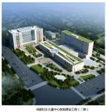 成都妇女儿童中心医院建设工程(二期)